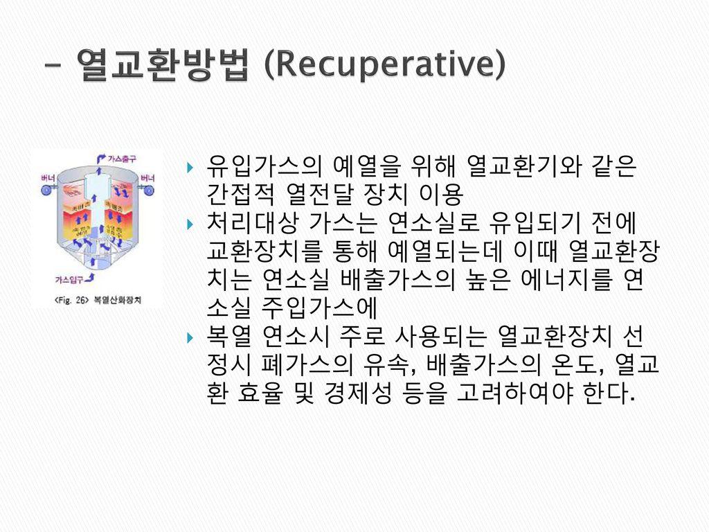 - 열교환방법 (Recuperative)