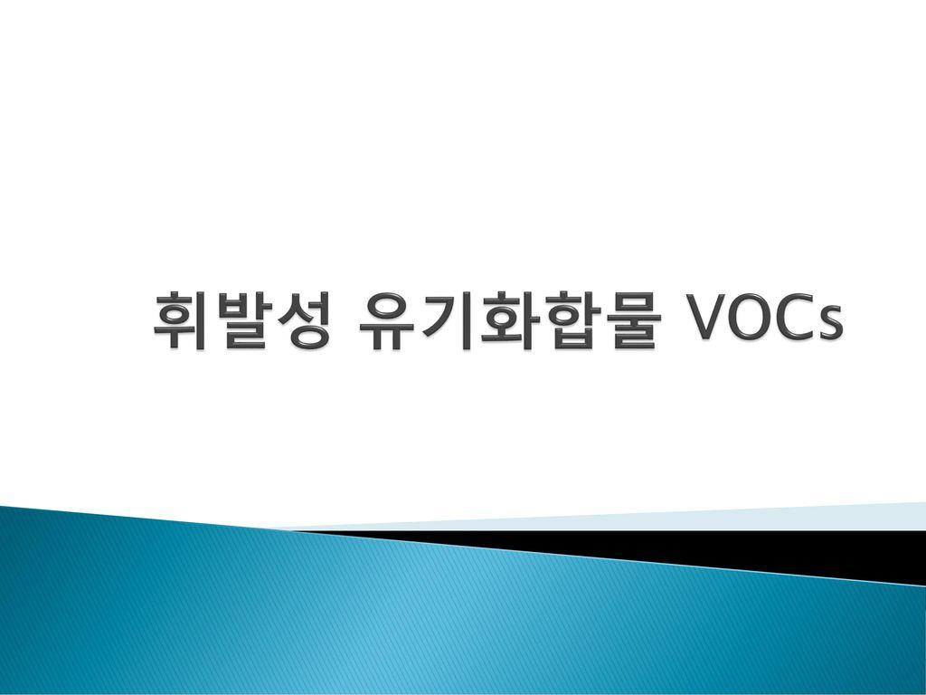 휘발성 유기화합물 VOCs