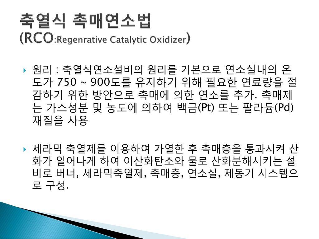 축열식 촉매연소법 (RCO:Regenrative Catalytic Oxidizer)