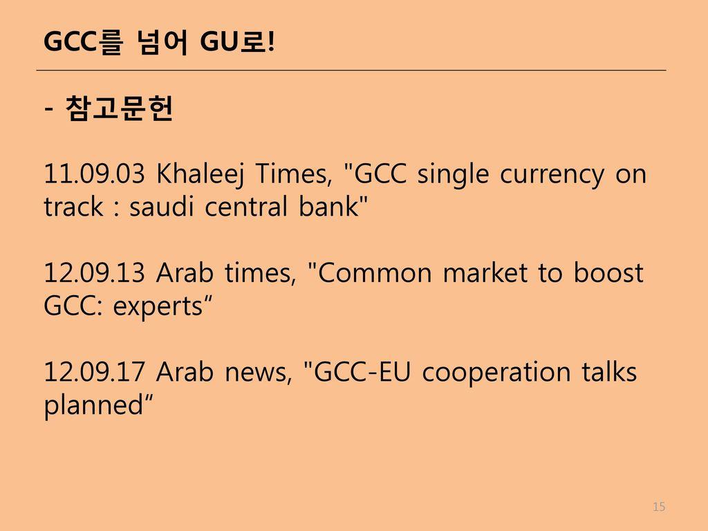 Khaleej times forex exchange