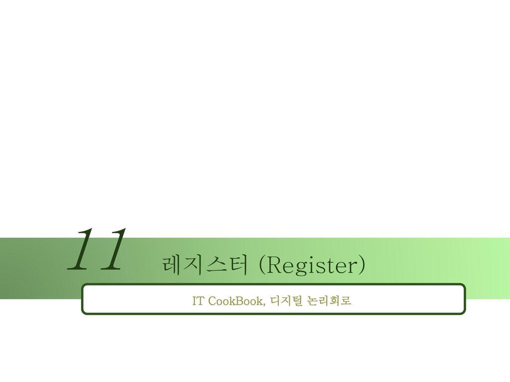 11 레지스터 (Register) IT CookBook, 디지털 논리회로