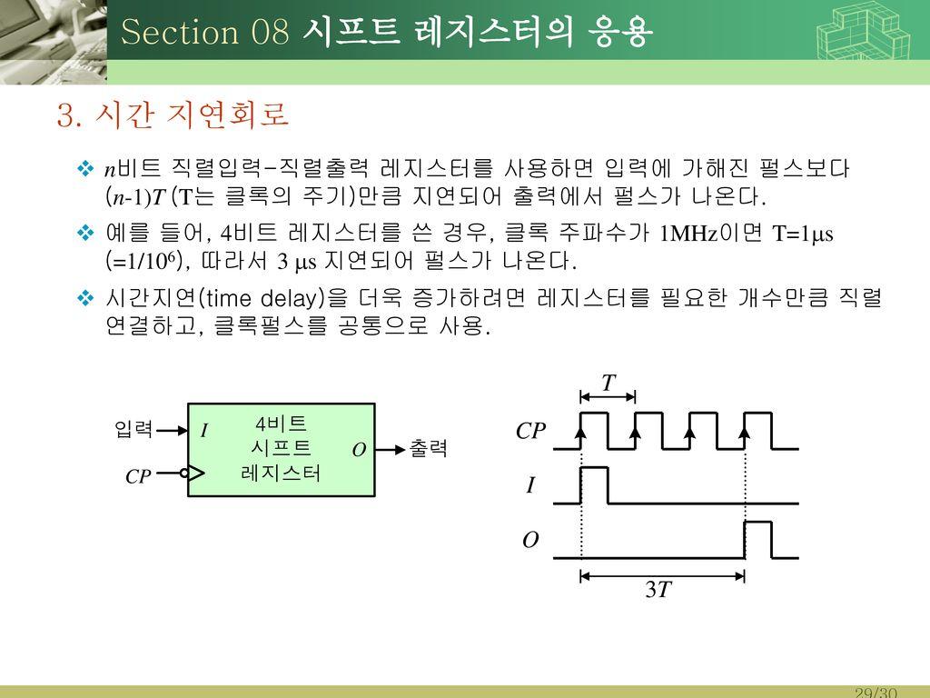 Section 08 시프트 레지스터의 응용 3. 시간 지연회로