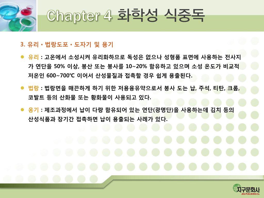 3. 유리ㆍ법랑도포ㆍ도자기 및 용기