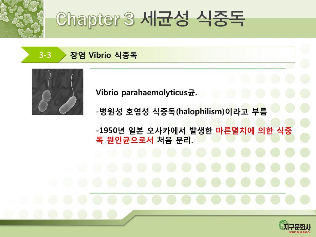 장염 Vibrio 식중독 3-3. Vibrio parahaemolyticus균. -병원성 호염성 식중독(halophilism)이라고 부름.