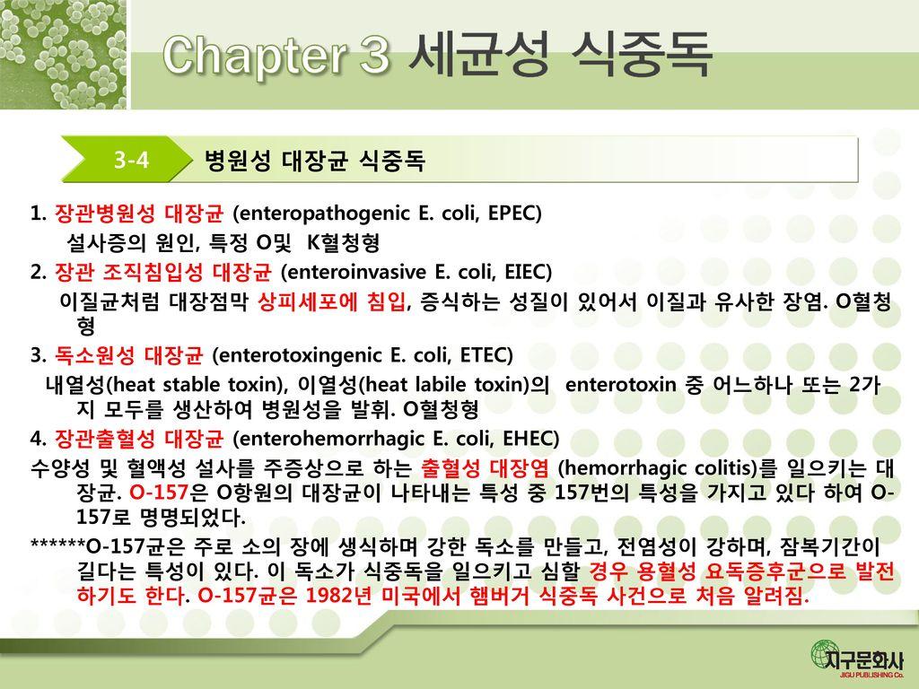 병원성 대장균 식중독 3-4 1. 장관병원성 대장균 (enteropathogenic E. coli, EPEC)