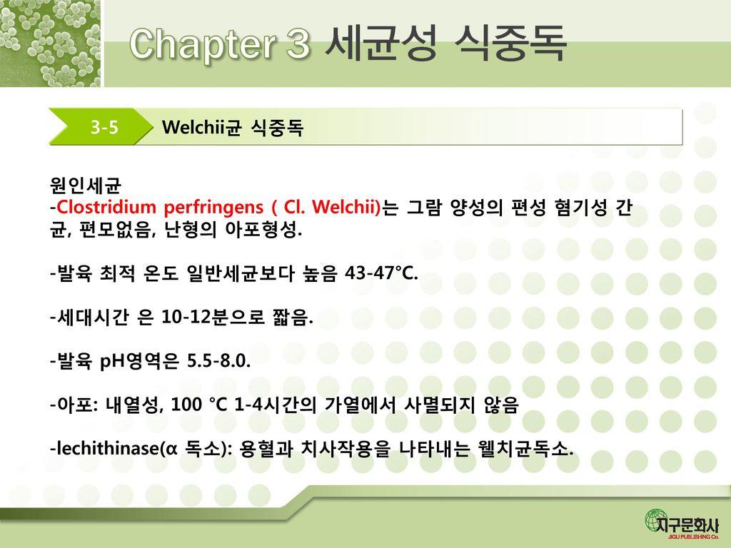 Welchii균 식중독 3-5. 원인세균. -Clostridium perfringens ( Cl. Welchii)는 그람 양성의 편성 혐기성 간균, 편모없음, 난형의 아포형성.