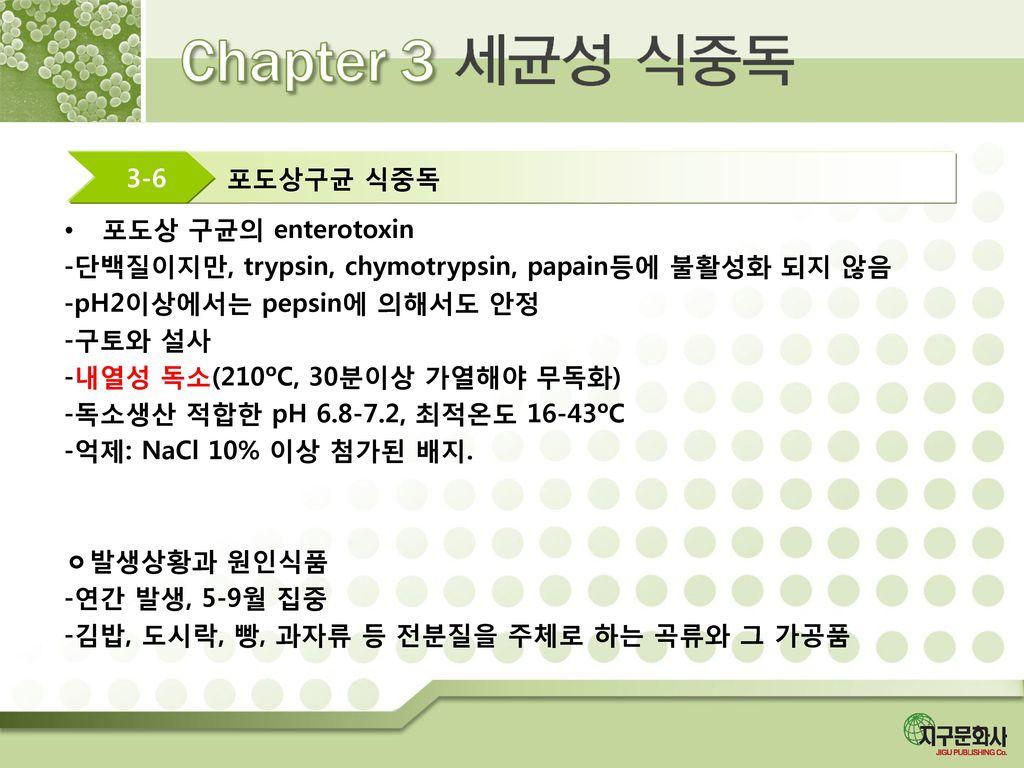 포도상구균 식중독 3-6. 포도상 구균의 enterotoxin. -단백질이지만, trypsin, chymotrypsin, papain등에 불활성화 되지 않음. -pH2이상에서는 pepsin에 의해서도 안정.