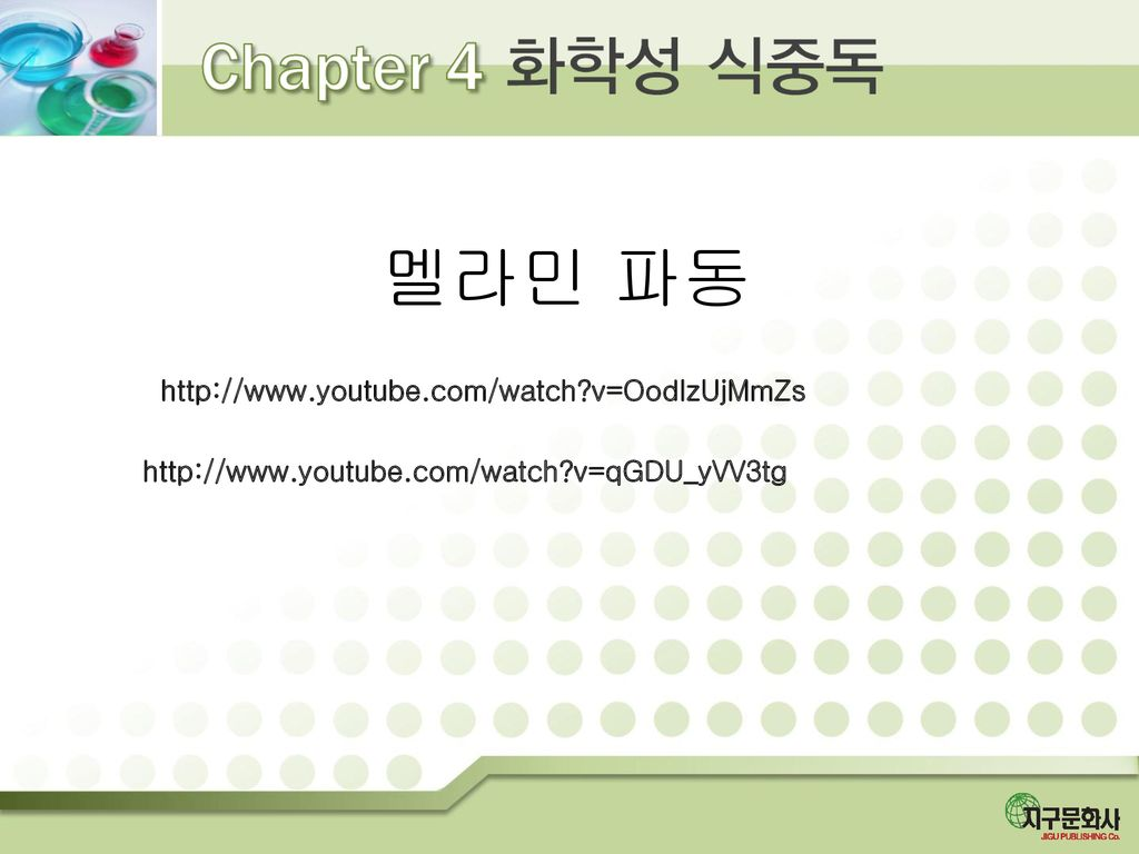멜라민 파동 http://www.youtube.com/watch v=OodIzUjMmZs