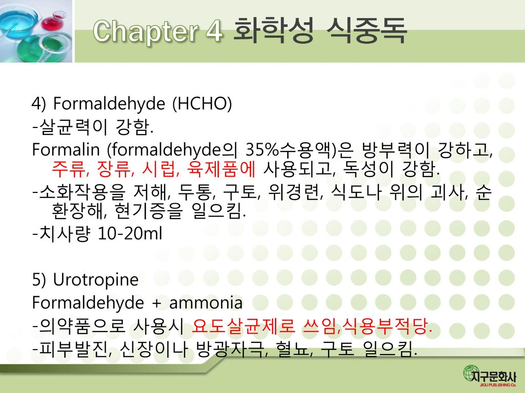4) Formaldehyde (HCHO) -살균력이 강함