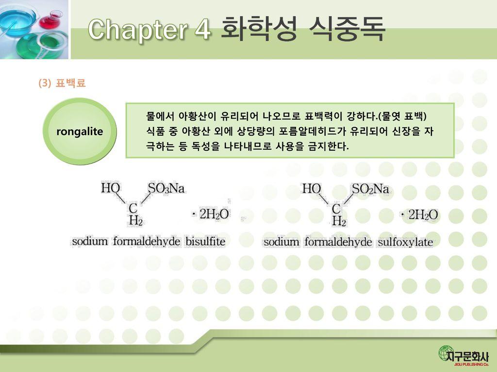 rongalite (3) 표백료 물에서 아황산이 유리되어 나오므로 표백력이 강하다.(물엿 표백)
