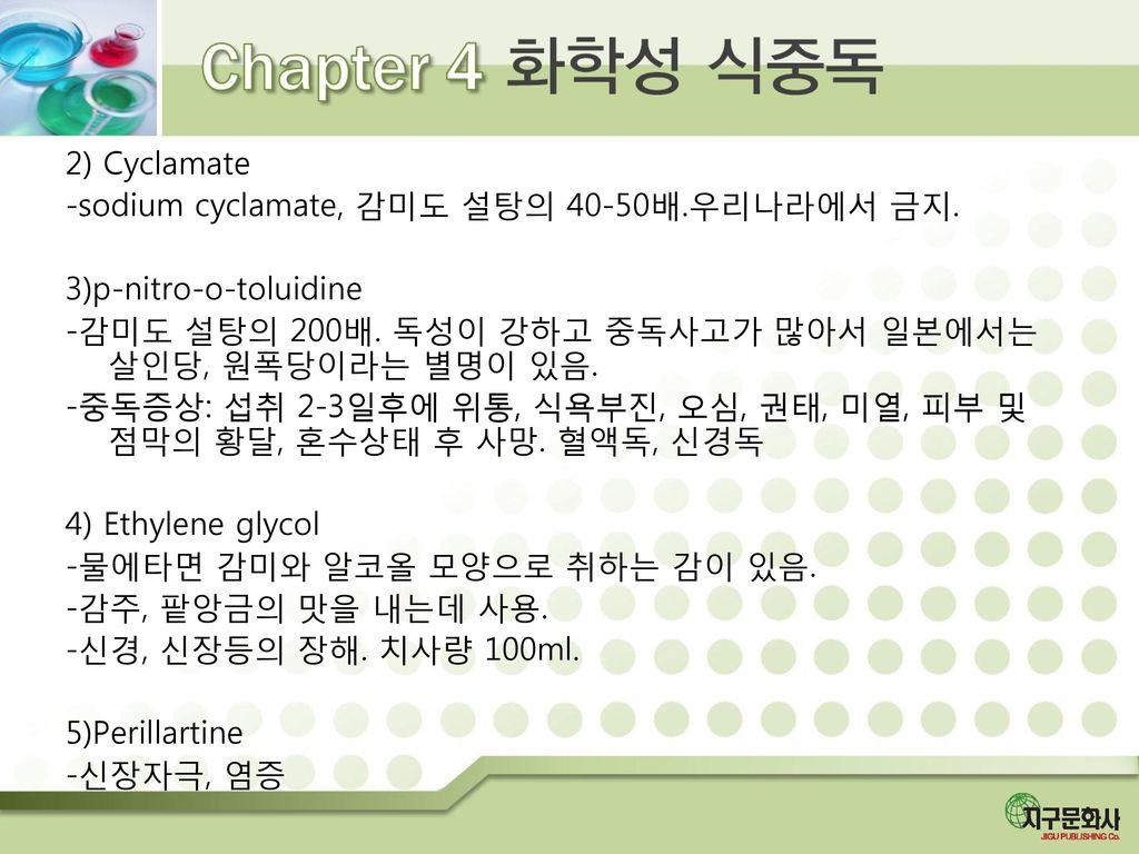 2) Cyclamate -sodium cyclamate, 감미도 설탕의 40-50배. 우리나라에서 금지