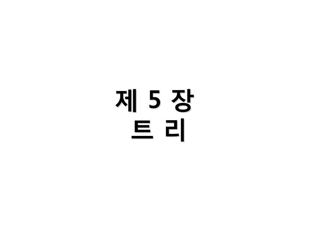 제 5 장 트 리