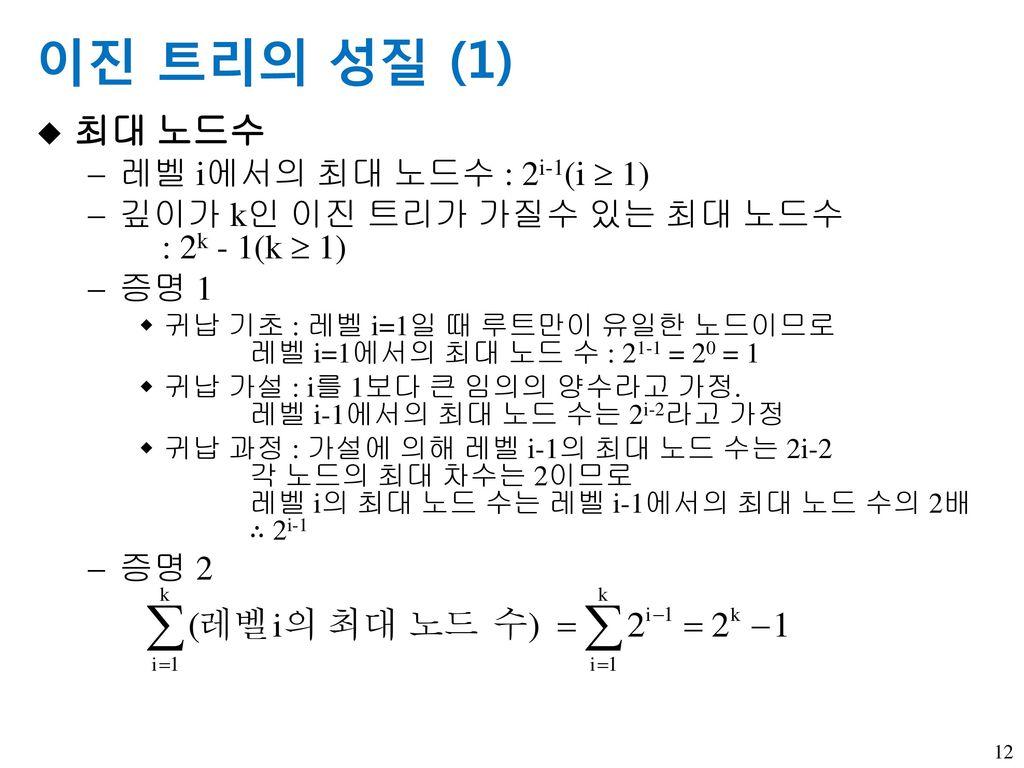 이진 트리의 성질 (1) 최대 노드수 레벨 i에서의 최대 노드수 : 2i-1(i  1)
