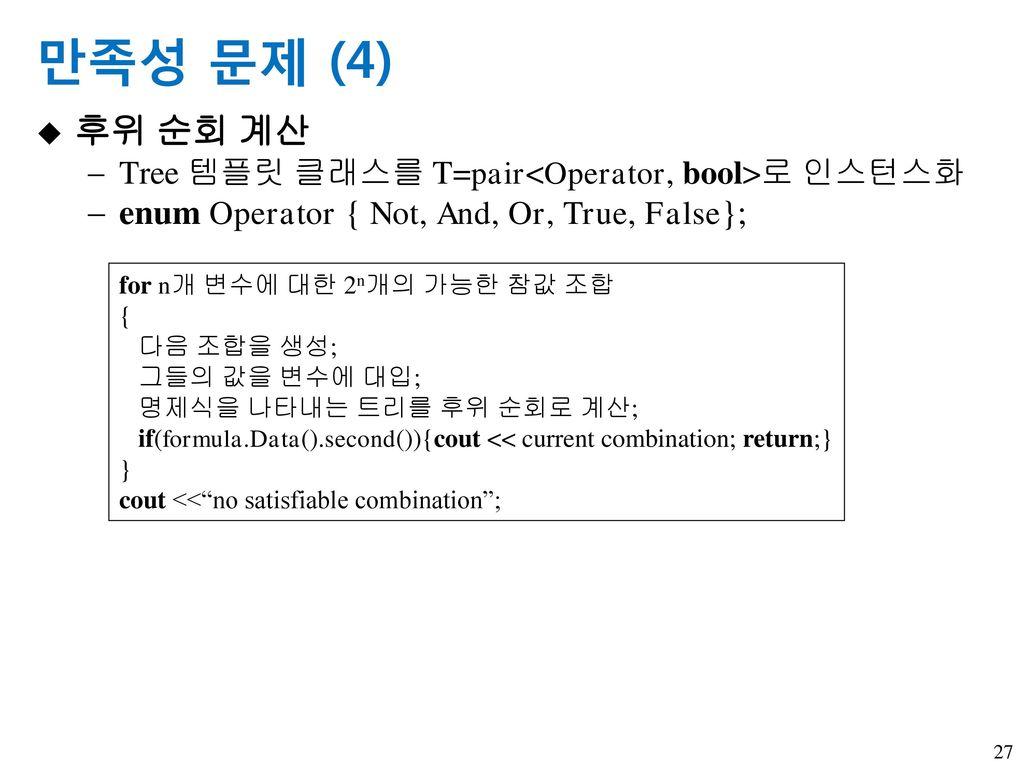 만족성 문제 (4) 후위 순회 계산 enum Operator { Not, And, Or, True, False};