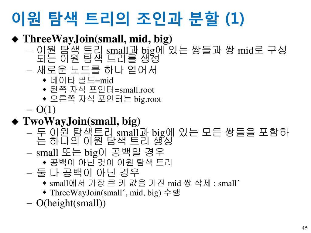 이원 탐색 트리의 조인과 분할 (1) ThreeWayJoin(small, mid, big)