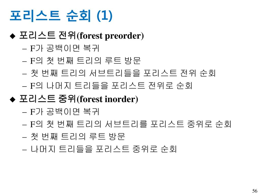포리스트 순회 (1) 포리스트 전위(forest preorder) 포리스트 중위(forest inorder)