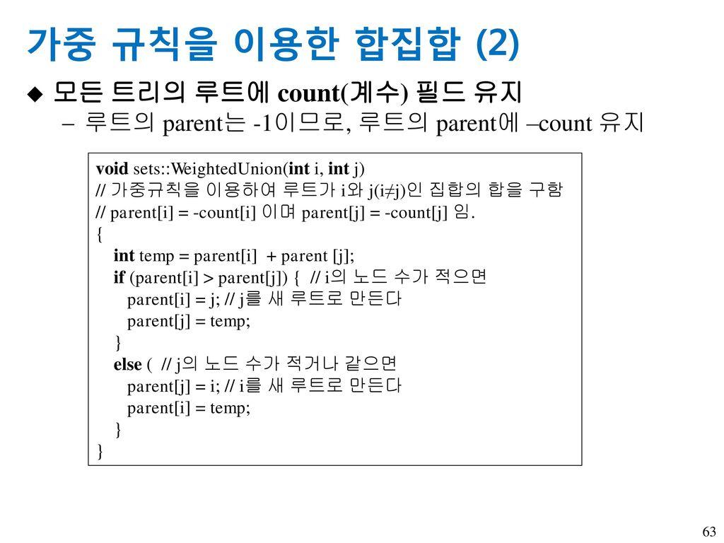 가중 규칙을 이용한 합집합 (2) 모든 트리의 루트에 count(계수) 필드 유지