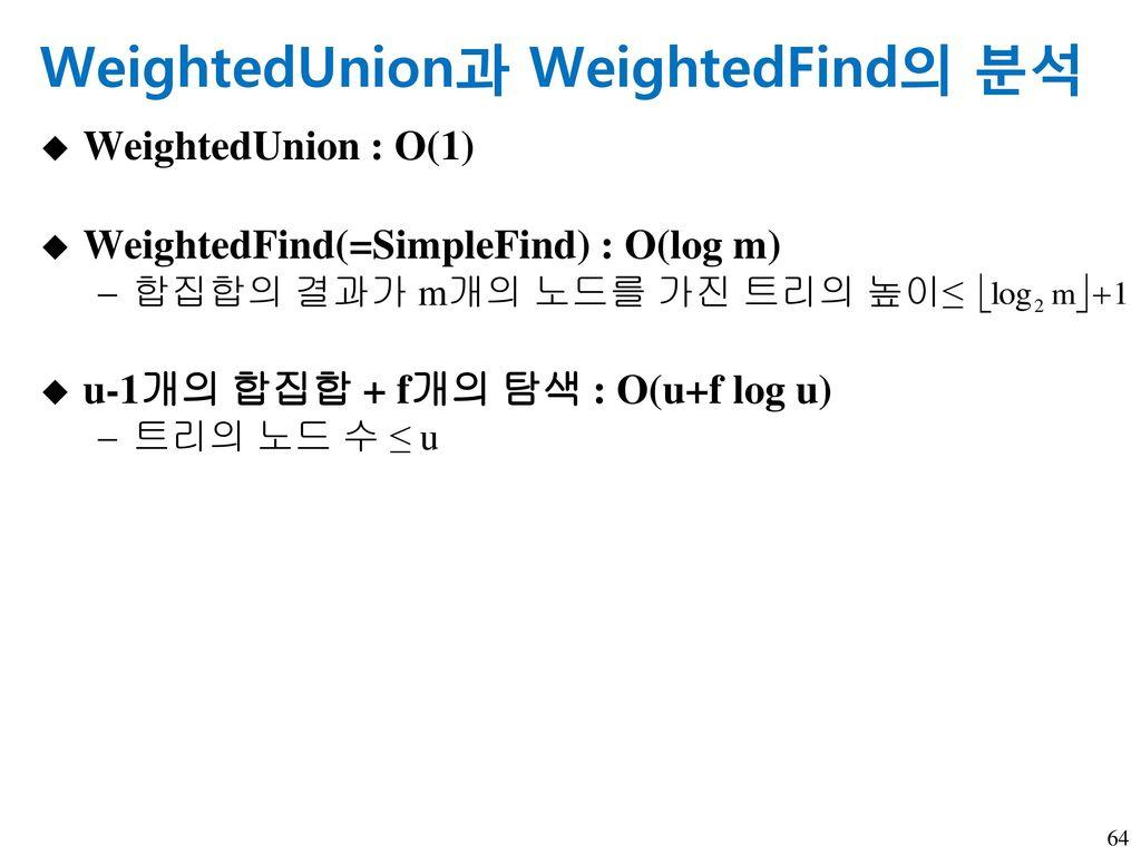 WeightedUnion과 WeightedFind의 분석