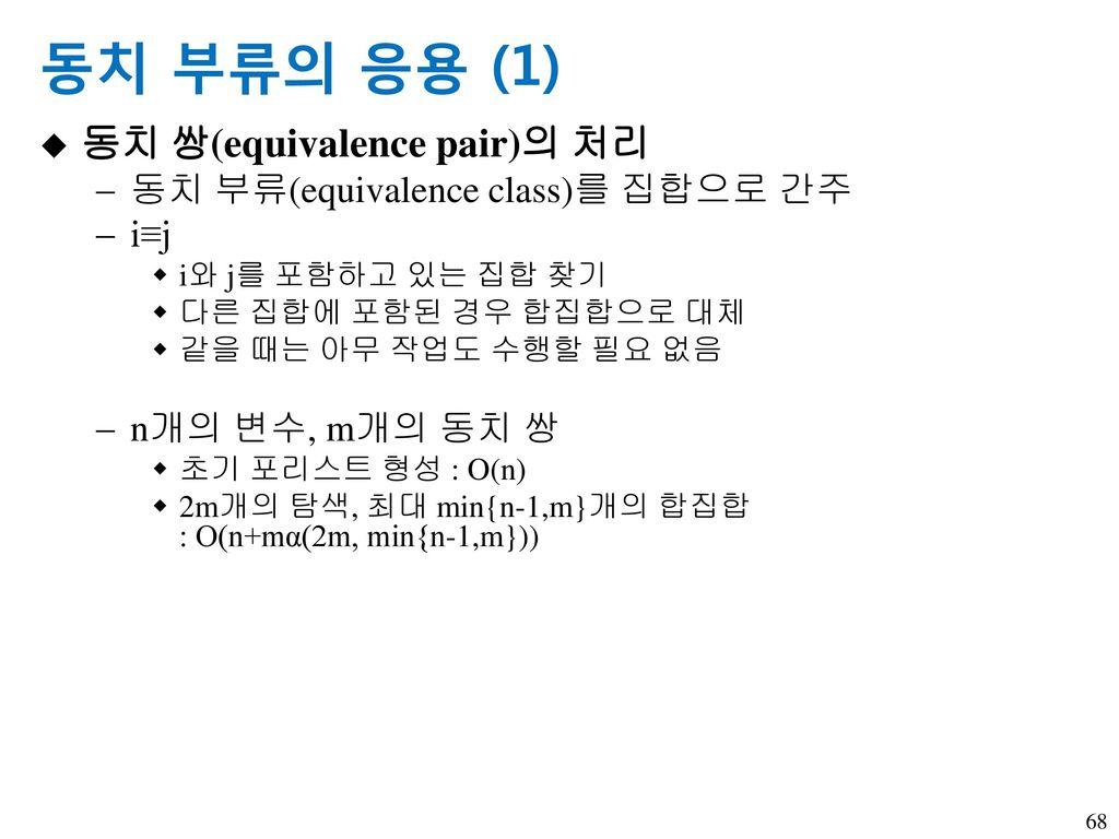 동치 부류의 응용 (1) 동치 쌍(equivalence pair)의 처리
