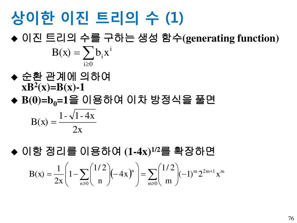 상이한 이진 트리의 수 (1) 이진 트리의 수를 구하는 생성 함수(generating function)
