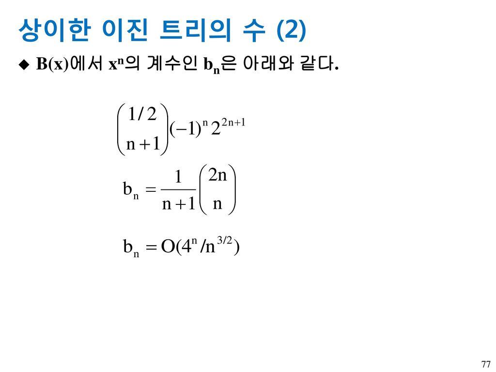 상이한 이진 트리의 수 (2) B(x)에서 xn의 계수인 bn은 아래와 같다.