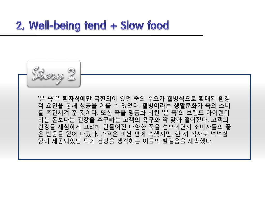 2, Well-being tend + Slow food