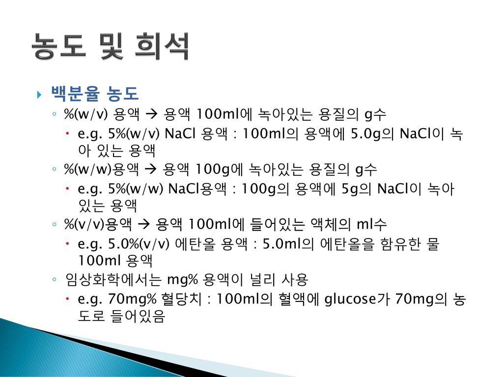 농도 및 희석 백분율 농도 %(w/v) 용액  용액 100ml에 녹아있는 용질의 g수