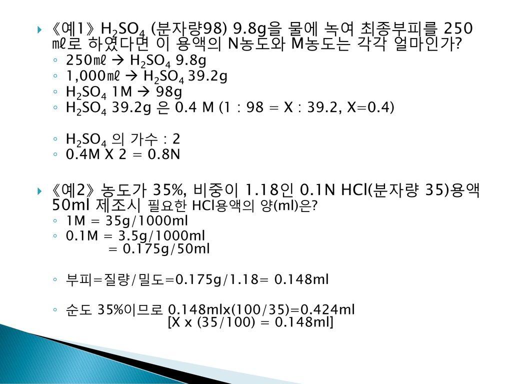 《예2》 농도가 35%, 비중이 1.18인 0.1N HCl(분자량 35)용액 50ml 제조시 필요한 HCl용액의 양(ml)은