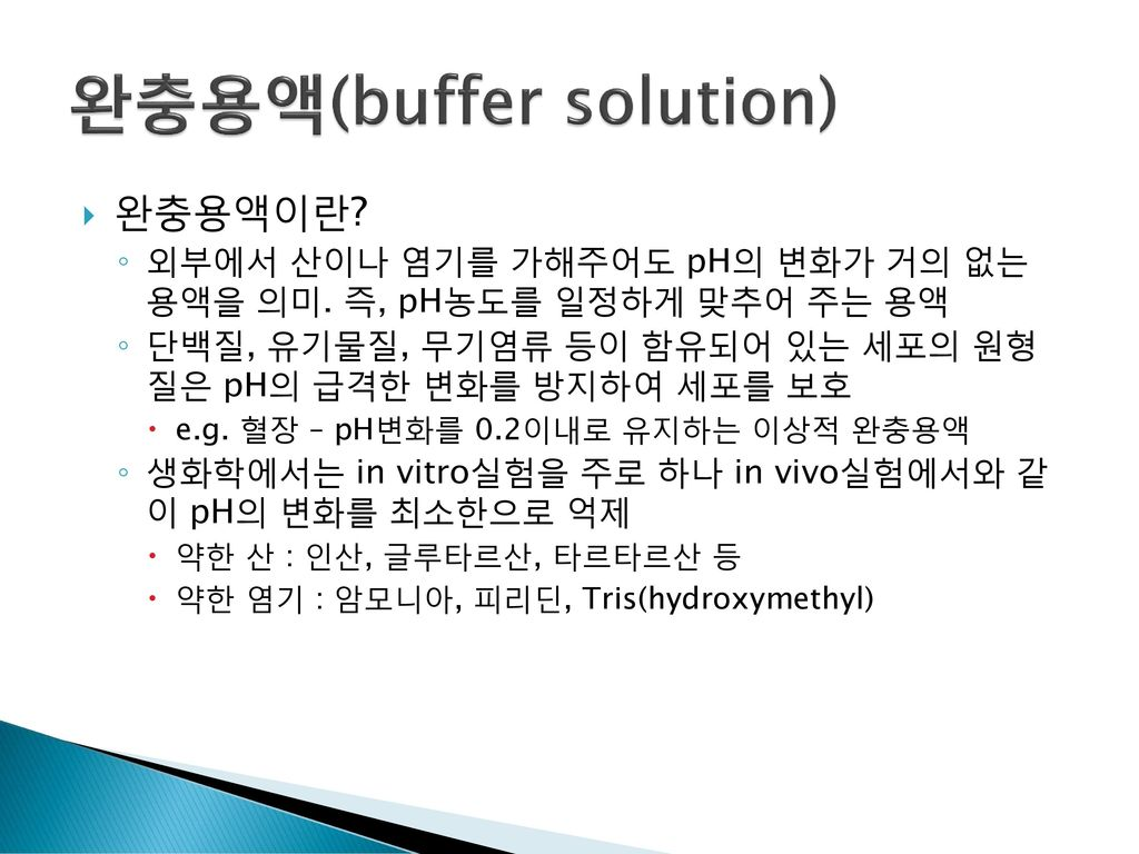 완충용액(buffer solution)