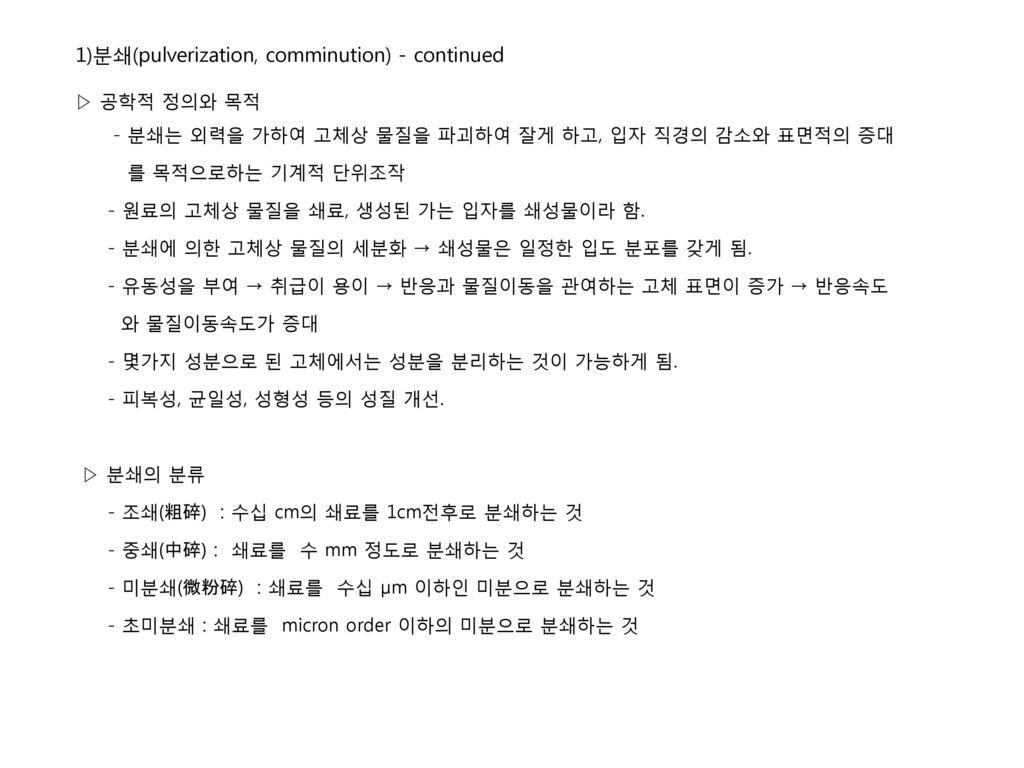 1)분쇄(pulverization, comminution) - continued
