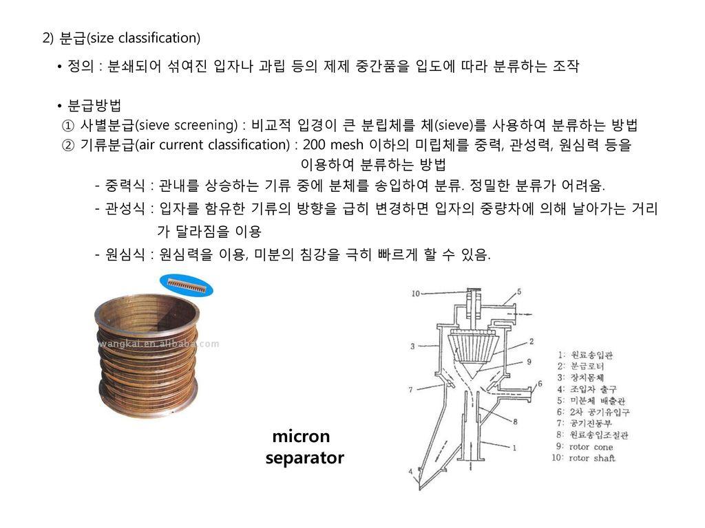2) 분급(size classification)