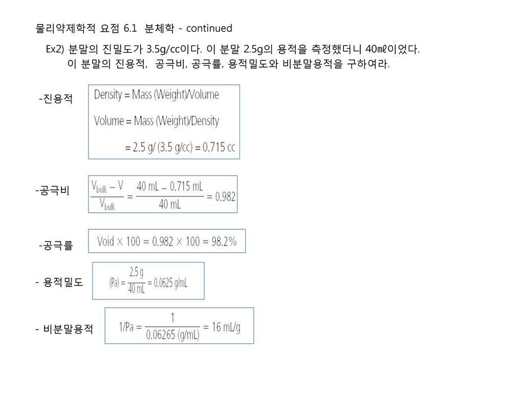 물리약제학적 요점 6.1 분체학 - continued