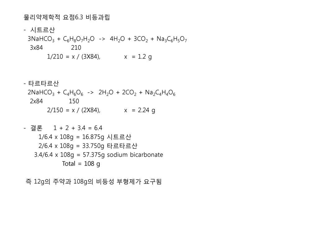물리약제학적 요점6.3 비등과립