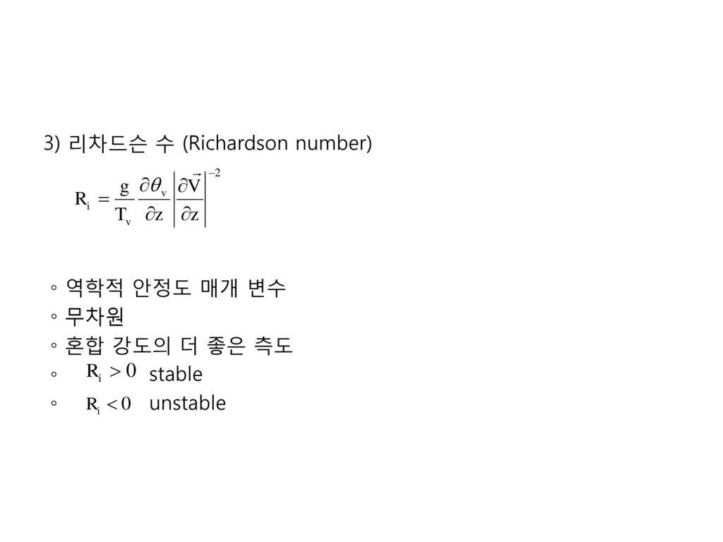3) 리차드슨 수 (Richardson number)
