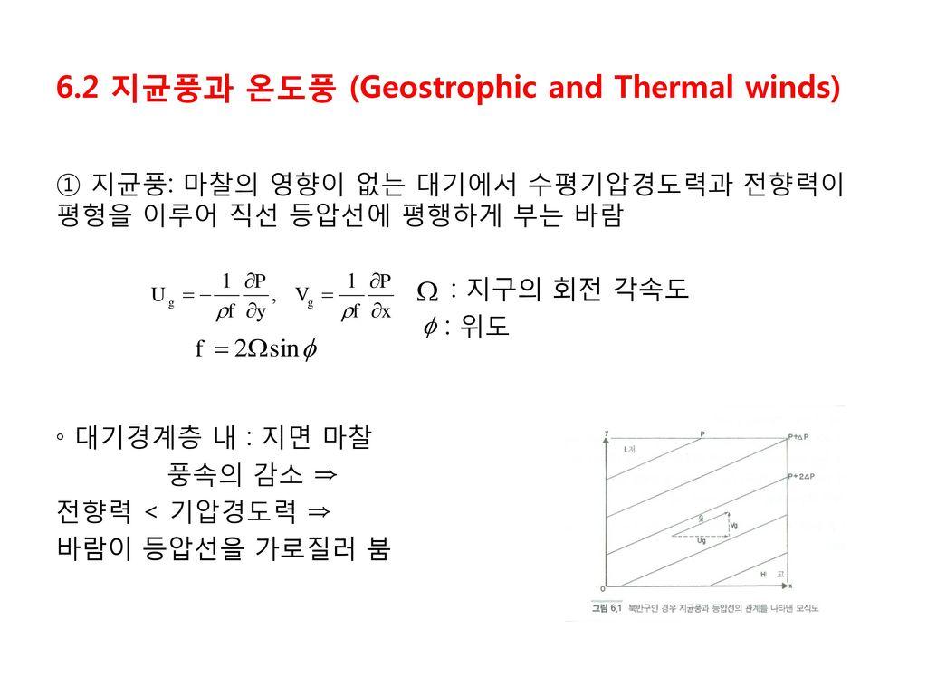6.2 지균풍과 온도풍 (Geostrophic and Thermal winds)