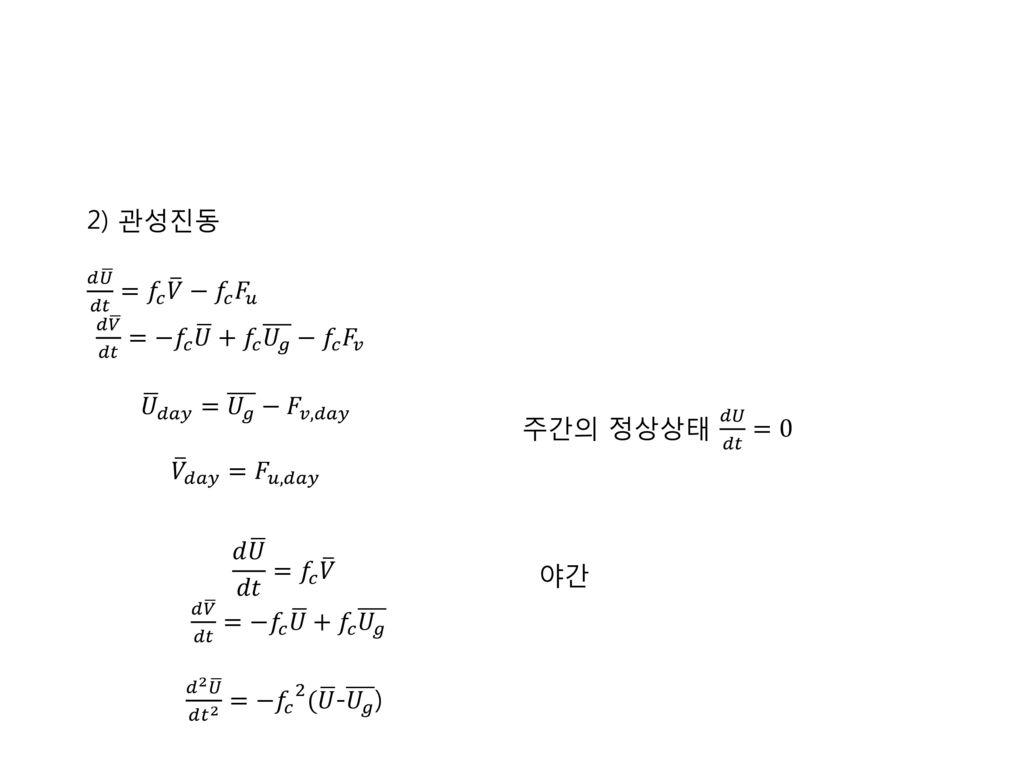 2) 관성진동 𝑑 𝑈 𝑑𝑡 = 𝑓 𝑐 𝑉 − 𝑓 𝑐 𝐹 𝑢. 𝑑 𝑉 𝑑𝑡 = −𝑓 𝑐 𝑈 + 𝑓 𝑐 𝑈 𝑔 − 𝑓 𝑐 𝐹 𝑣. 𝑈 𝑑𝑎𝑦 = 𝑈 𝑔 − 𝐹 𝑣,𝑑𝑎𝑦.