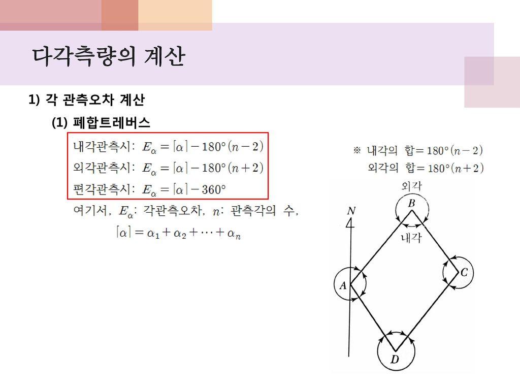 다각측량의 계산 1) 각 관측오차 계산 (1) 폐합트레버스