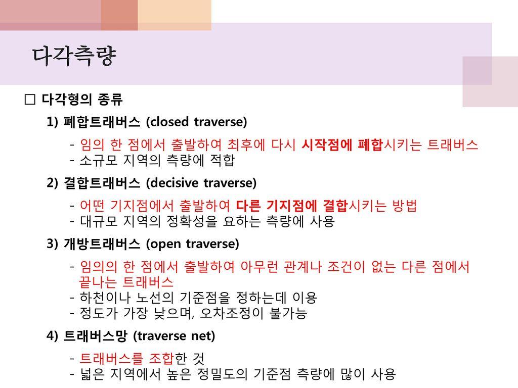 다각측량 □ 다각형의 종류 1) 폐합트래버스 (closed traverse)