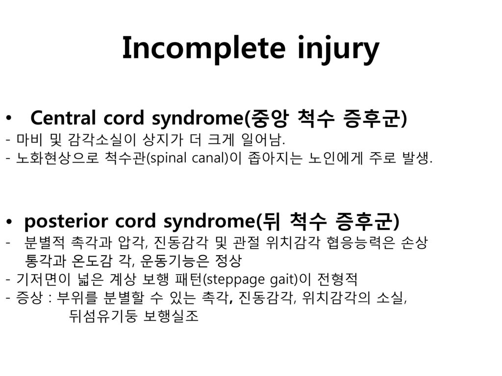 Incomplete injury Central cord syndrome(중앙 척수 증후군)
