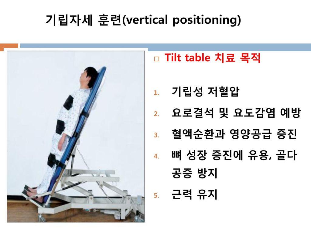 기립자세 훈련(vertical positioning)