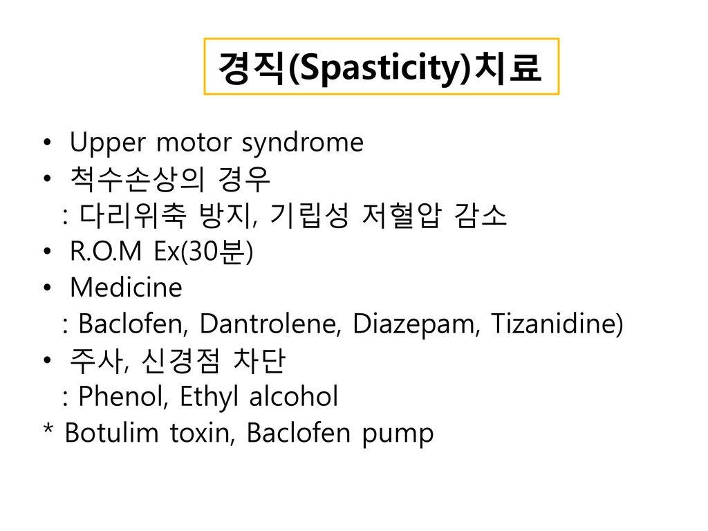 경직(Spasticity)치료 Upper motor syndrome 척수손상의 경우 : 다리위축 방지, 기립성 저혈압 감소