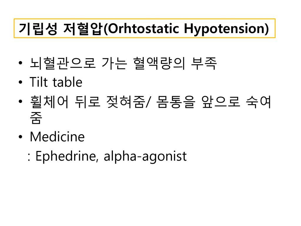 기립성 저혈압(Orhtostatic Hypotension)