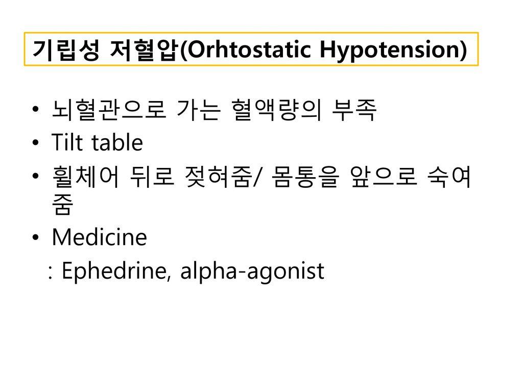 기립성 저혈압(Orhtostatic Hypotension)
