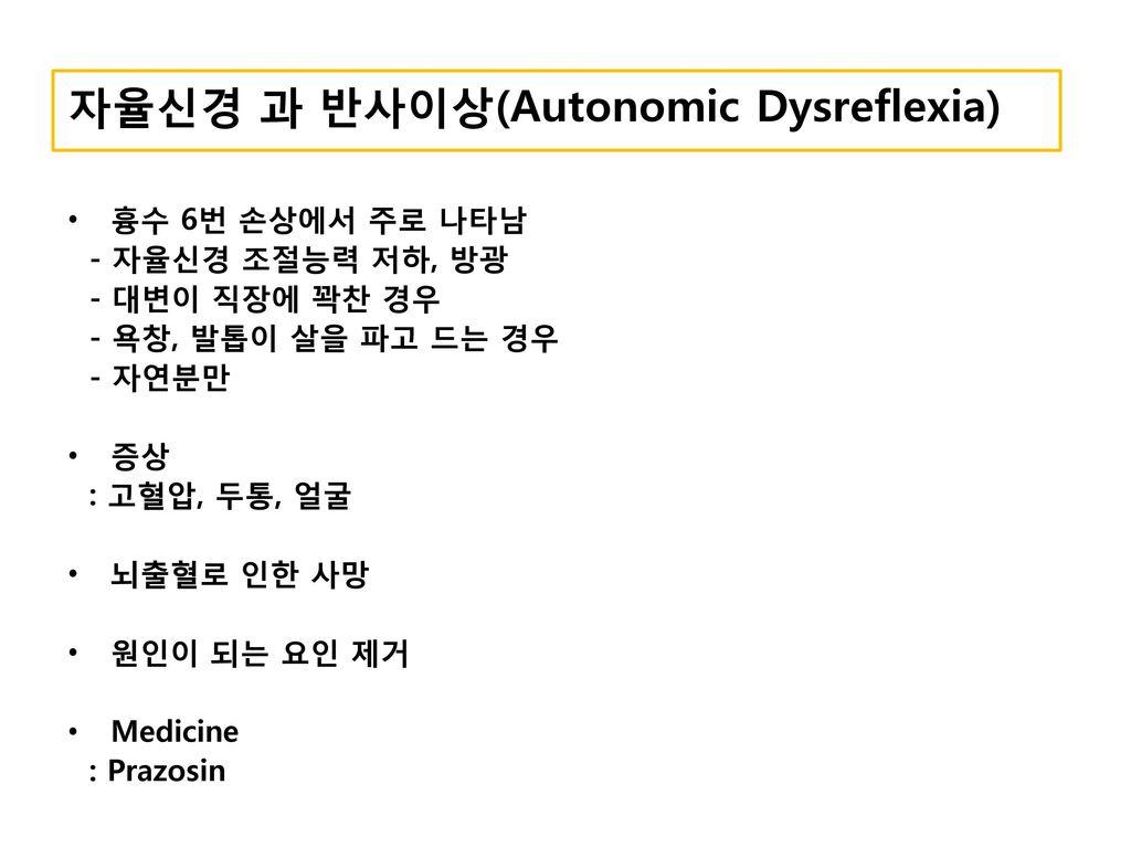 자율신경 과 반사이상(Autonomic Dysreflexia)