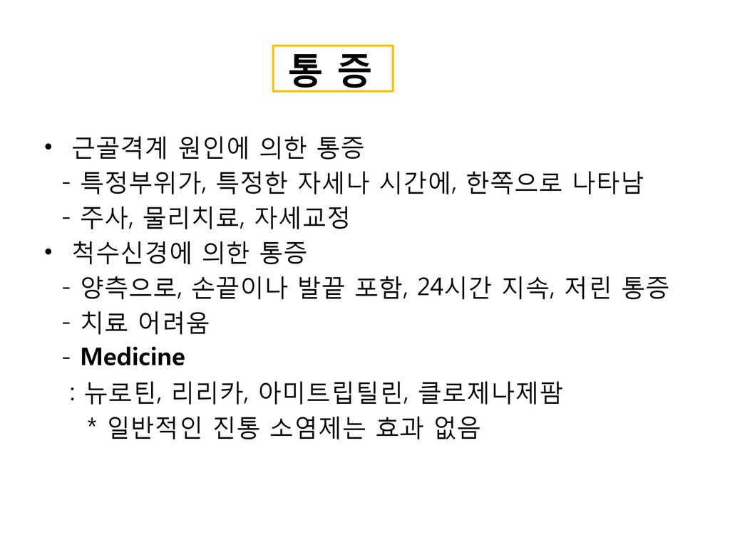 통 증 근골격계 원인에 의한 통증 - 특정부위가, 특정한 자세나 시간에, 한쪽으로 나타남 - 주사, 물리치료, 자세교정
