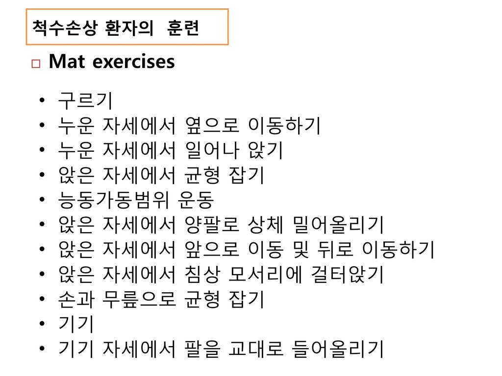 Mat exercises 구르기 누운 자세에서 옆으로 이동하기 누운 자세에서 일어나 앉기 앉은 자세에서 균형 잡기