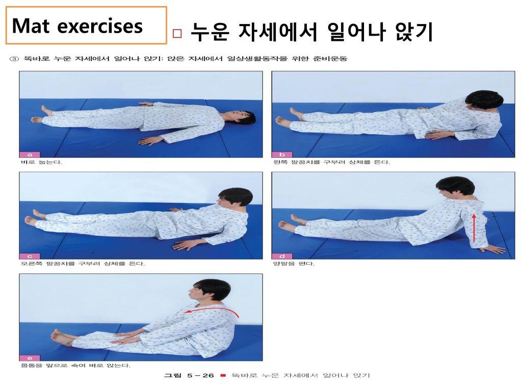 Mat exercises 누운 자세에서 일어나 앉기