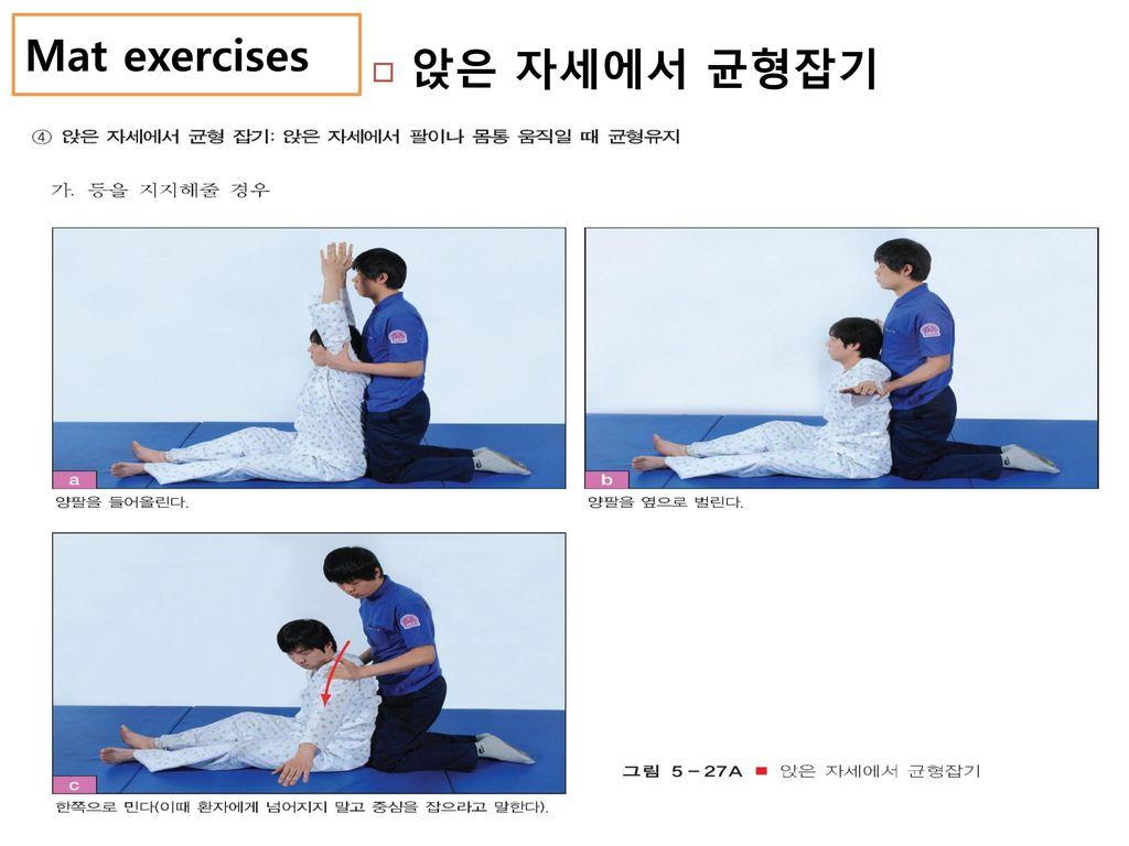 Mat exercises 앉은 자세에서 균형잡기
