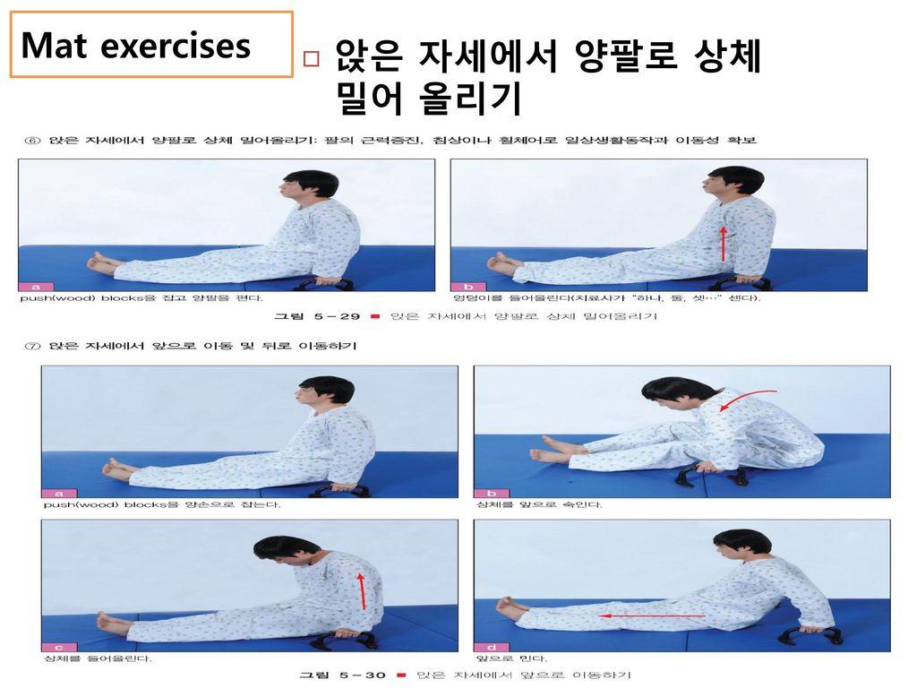 Mat exercises 앉은 자세에서 양팔로 상체 밀어 올리기 앉은 자세에서 앞으로 뒤로 이동하기
