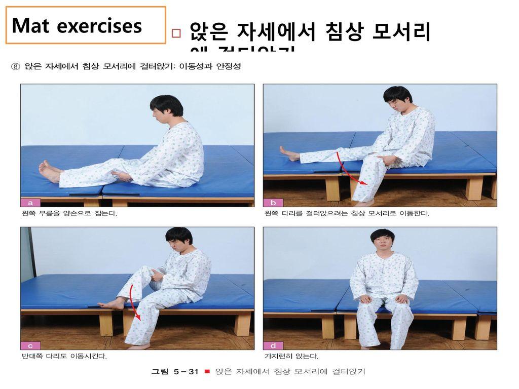 Mat exercises 앉은 자세에서 침상 모서리 에 걸터앉기